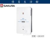 《修易生活館》 SAKURA櫻花 GH-1035 瓦斯熱水器  不含安裝費用 安裝服務地區只限台中跟台北