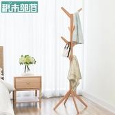 積木部落 實木衣帽架簡約現代衣服架子落地掛衣架創意臥室衣架