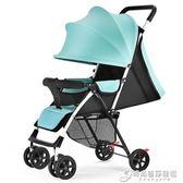 夏季推車超輕便攜式可坐可躺簡易摺疊新生嬰兒童車寶寶手推車傘車igo 時尚芭莎