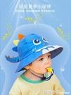 兒童帽子夏寶寶遮陽帽男女童防曬帽嬰幼兒漁夫帽太陽帽春秋可愛潮 蘇菲小店