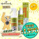 Hallmark合瑪克 怪獸派對 外出必備限時增量組【BG Shop】防曬+防蚊