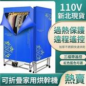 台灣110V 烘衣機 家用烘幹機 可摺疊幹衣機 三檔遠程遙控 過熱保護 母親節禮物新品