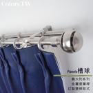 【Colors tw】訂製 101~150cm 金屬窗簾桿組 管徑16mm 義大利系列 槽球 雙桿 台灣製