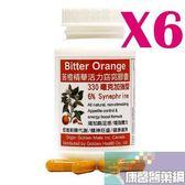 康馨-六瓶團購價-赫而司「苦橙精華」Bitter Orange活力窈窕膠囊 (90顆/罐)
