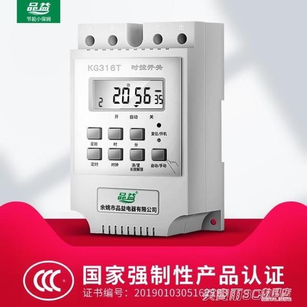 時控開關時間控制定時器220v微電腦時空路燈電源全自動斷電kg316t