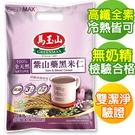 【馬玉山】紫山藥黑米仁(12入)~全天然新品上市
