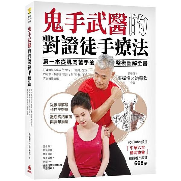 鬼手武醫的對證徒手療法:第一本從肌肉著手的整復圖解全書,從按摩解證到自主復健,徹