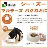 *WANG*日本Richell-犬用白色便利餐碗(淺型)系列-M號