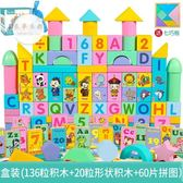 限量85折搶購益智玩具兒童積木玩具3-6周歲女孩寶寶1-2歲嬰兒益智男孩木頭拼裝7-8-10歲jy