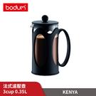 丹麥Bodum KENYA 3杯法式濾壓壺 350ml