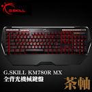 免運費 芝奇 KM780R MX G.SKILL RIPJAWS 機械式鍵盤 紅色背光 德國制CHERRY MX機械軸