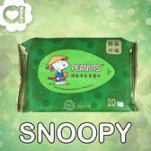 SNOOPY 史努比綠茶香氛柔濕巾/濕紙巾20抽