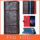 HTC U19e 四釘皮套 手機皮套 掀蓋殼 插卡 支架 皮套 保護套