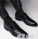 黑色鞋男士軟底商務正裝青年尖頭休閒鞋英倫韓版內增高男婚鞋 極客玩家