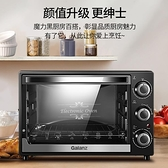 220V電壓 格蘭仕烤箱家用小型烘培迷你電烤箱多功能全自動蛋糕32L升大容量MBS『潮流世家』