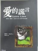 【書寶二手書T4/兩性關係_BC5】愛的謊言_黛博拉‧麥金利, 蔡松益