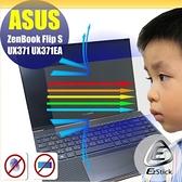 ® Ezstick ASUS UX371 UX371EA 特殊規格 防藍光螢幕貼 抗藍光 (可選鏡面或霧面)