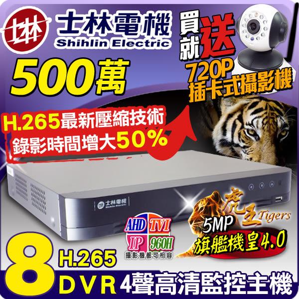 【台灣安防】監視器 500萬 士林電機 監控主機 H.265 DVR 8CH DVR AHD/TVI 1080P 送720P插卡攝影機