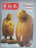 【書寶二手書T9/雜誌期刊_FJ9】藝術家_416期_包浩斯90年:現代性的工作坊