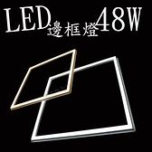 數位燈城 LED-Light-Link LED超薄平板邊框燈 高亮度48W 輕鋼架 RC-01 辦公室 工業用燈 家用