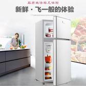108L雙門小冰箱108/138/146L小型家用宿舍冷藏冷凍節能三門電冰箱igo 美芭