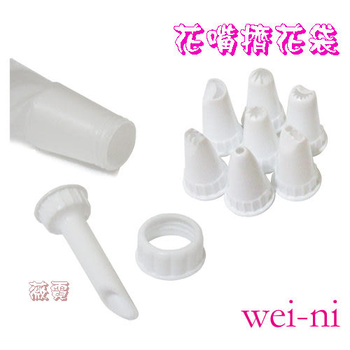 wei-ni  八入花嘴擠花袋 花嘴擠花袋 手工蛋糕 奶油餅乾 蛋糕裝飾 西點製作 烘焙用具 DIY 9980