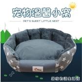 夏天泰迪狗窩寵物窩四季通用網紅貓窩可拆洗狗墊中小型犬狗狗用品 居家物語
