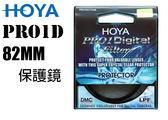 82MM HOYA PRO1Digital PROTECTOR 保護鏡 廣角薄框 超級多層鍍膜 立福公司貨