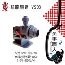 紅龍 Royal Exclusiv - 紅龍馬達 VS08 【110V 8000L/H】 - 魚事職人