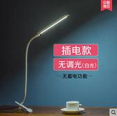 LED夾子檯燈護眼學習USB充電全館免運