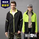 雙面穿機能立領休閒夾克外套(黑/綠)●樂...