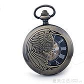 時尚男士懷錶陀錶機械手動復古項鍊錶動漫翻蓋女學生掛錶『夏茉生活』