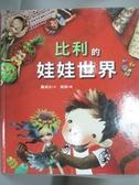 【書寶二手書T3/少年童書_QJN】比利的娃娃世界_嚴淑女
