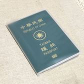磨砂護照套 保護套 防刮 防水 透明 磨砂 證件包 護照夾 證件套  PVC 卡套 護照保護套【Z207】慢思行