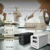 [富廉網]【mycell】2.4A+1A 雙USB智能充電器 (dk46T)