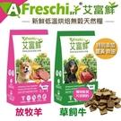 A Freschi 艾富鮮.新鮮烘焙天然犬糧(放牧羊/草飼牛/田園雞)2磅,採用100%天然新鮮食材,