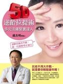 (二手書)5D逆齡拉提術:多元活膚緊實達人