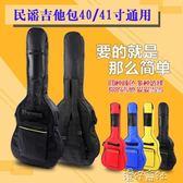 吉他袋吉他包41寸背包民謠盒古典吉他套個性吉他袋子40加厚通用雙肩琴包 港仔會社