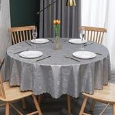 桌布 歐式防水防油防燙免洗酒店飯店家用圓形大圓桌餐桌布台布布藝【幸福小屋】