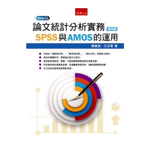 論文統計分析實務:SPSS與AMOS的運用(4版)