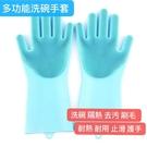 御廚靈多功能洗碗手套/魔術手套/隔熱手套1雙入