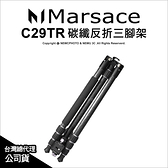 Marsace 瑪瑟士 C29TR 碳纖反折三腳架 四節 最高172cm 載重15kg 公司貨【6期0利率】 薪創數位