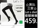 ☆貨比三家☆ let's diet Dr.Miz 彈力提臀瘦腿襪 瘦腿 提臀 美腿襪 專利褲襪 燃脂襪 發熱 防寒