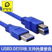 達而穩USB 3.0打印機數據線A對B usb傳輸線公對公高速打印線1.5米   米娜小鋪
