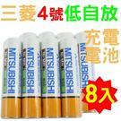 【免運費】三菱4號低自放充電電池8顆裝...