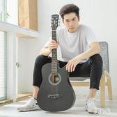 38寸吉他初學者民謠吉他學生練習新手入門男生女生木吉它 DJ6252『易購3c館』