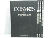 【書寶二手書T7/科學_DBQ】宇宙COSMOS_1~4冊合售_宇宙時空之旅等_附殼