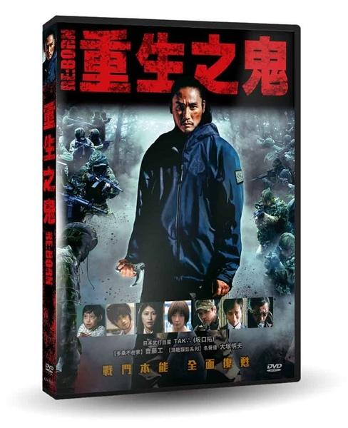 【停看聽音響唱片】【DVD】Re:Born 重生之鬼