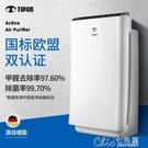 TIPON/德國漢朗空氣凈化器家用除甲醛機霧霾pm2.5臥室客廳二手煙YXS 七色堇