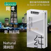 保險套  情趣用品 岡本okamoto-Natural 清純型保險套 (10入)『超取送中熱美』